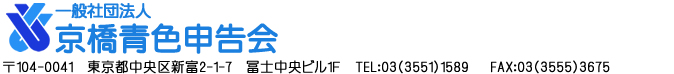 京橋青色申告会 〒104-0041 中央区新富2-1-7-1F TEL:03(3551)1589  FAX:03(3555)3675